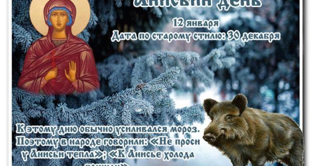 Анисьин день