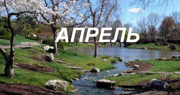 апрель
