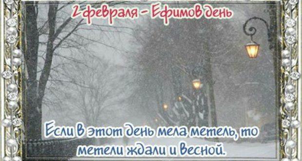 Ефимов день