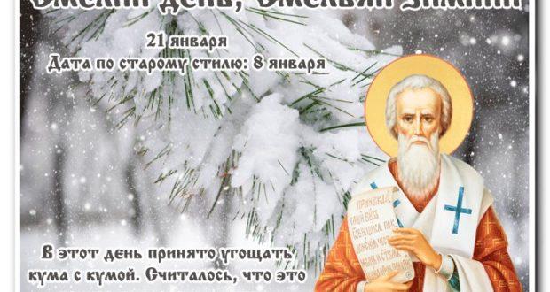 Емельяны Перезимники