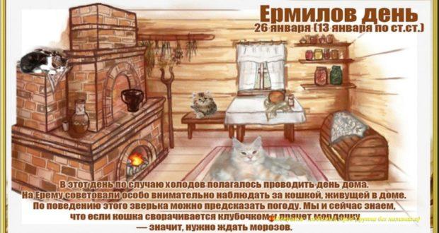 Ермилов день