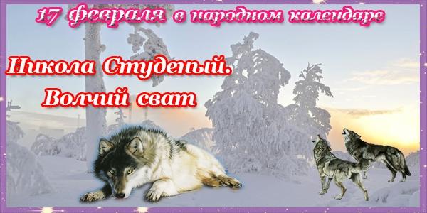 Никола Студеный
