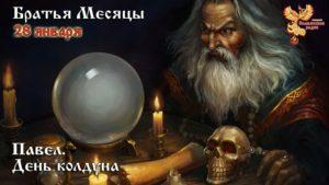 Павлов день (День колдунов)