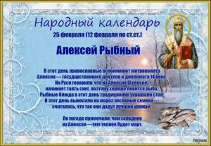 Алексей Рыбный