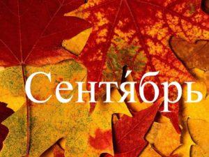 сентябрь
