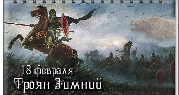 Троян Зимний